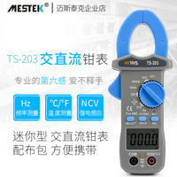 High-precision anti-burning AC and DC clamp meter multi-function small digital clamp meter portable electrician dedicated multimeter