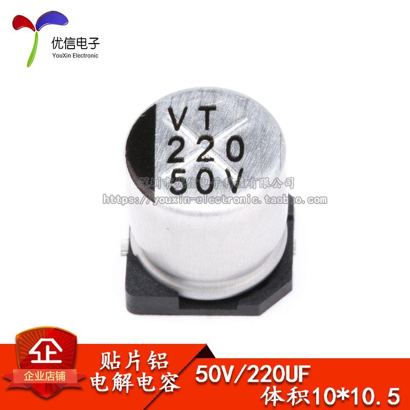 50v220uf贴片电容