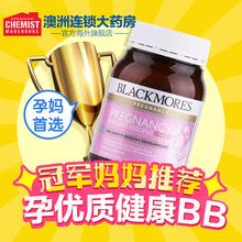 澳洲进口CW Blackmores澳佳宝孕妇黄金营养素180粒含叶酸保护胎儿