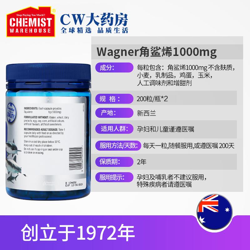 Wagner角鲨烯胶囊1000mg 200粒2瓶中老年护心脑耐缺氧澳洲进口CW