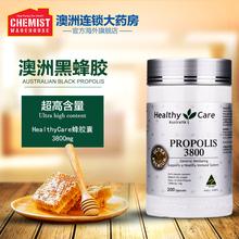 200粒高浓度黑蜂胶软胶囊CW 澳洲进口HealthyCare蜂胶囊3800mg