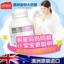 bio island 孕妇专用DHA 澳洲海藻油孕期哺乳期营养素成人60粒CW