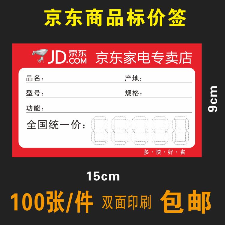 京东家电标价签 大号商品标签 电器价格牌价格签标签纸  15x9cm