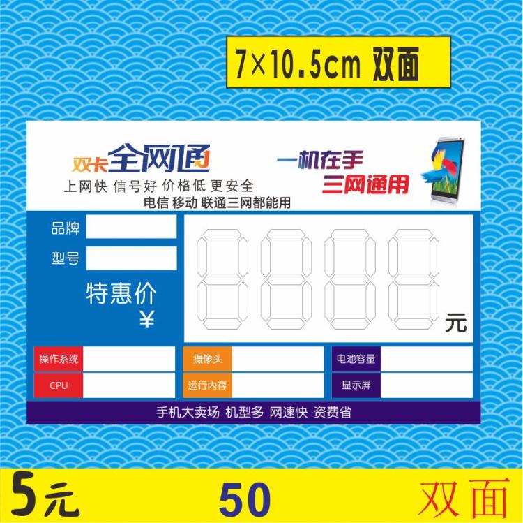 中国电信手机价签
