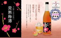 日本原装进口三得利南高梅の完熟梅酒720ml(12度)