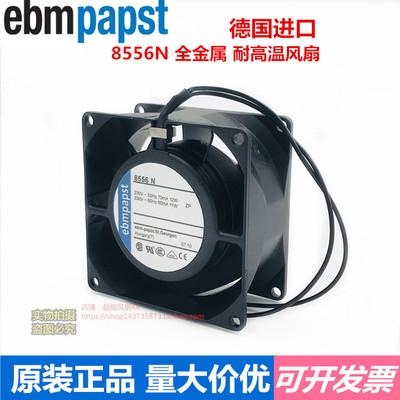 全新原装ebmpapst耐高温轴流风机8556N 230V变频器烤箱烤炉风扇