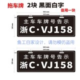 Two-color carving trailer trailer small trailer motorcycle trailer travel car tips license plate signboard 56 regulations card