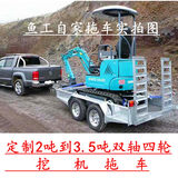 Mini Excavator Heavy Duty Dual-Axis Four-wheeled Vehicle Trailer Small Trailer Small Road Roller Trailer 2 ton 3 tons