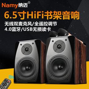 namy V16书架音箱6.5寸hifi音响K歌家用电脑发烧有源高保真低音炮