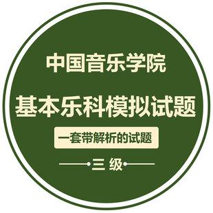 中国音乐学院基本乐科三级模拟考试题乐理音基考级题库有解析视唱