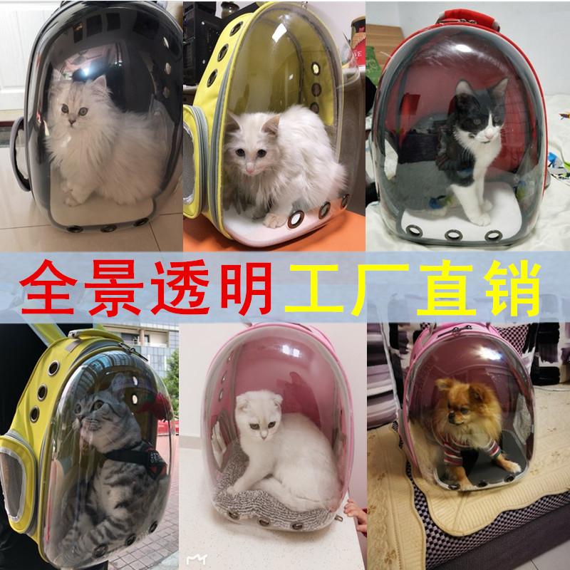 猫包宠物背包外出便携太空宠物舱包双肩包笼子背包装猫咪用品书包