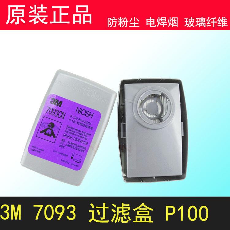 7093CN过滤盒配6200面具7502面具防尘粉尘P100防尘滤盒滤芯