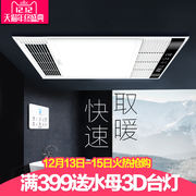 Keite wind warm bath embedded bathroom integrated ceiling three-in-one led light surface large screen heater