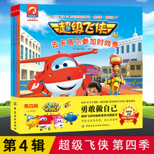 Super Chivalrous Books Quarter 4 Complete Set of 4 volumes Super Chivalrous 3D Interactive Picture Storybook Authentic Annotation Children's Picture Story 3-5-6-7-8 Cartoon Animation Kindergarten Peripheral Books