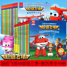49 volumes of Super Chivalrous 3rd Season + 4th Season AR interactive picture storybook genuine annotated children's picture book story 3-4-6-7-8 year old kindergarten first grade cartoon cartoon peripheral books