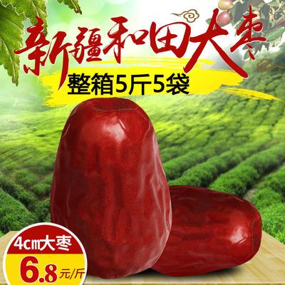 新疆特产和田大枣四星玉枣2500g一等红枣可夹核桃仁包邮整箱5斤装