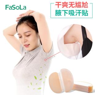 FaSoLa腋下吸汗止汗衣贴超薄隐形防腋窝出汗渍汗液无痕吸汗贴巾垫