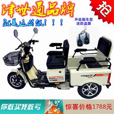 老年电动三轮车双人成人休闲三轮电瓶车残疾人老人三轮电动车包邮