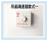 Diamond ceiling fan speed controller 3 files ceiling fan electric fan 86 bright and dark three-way switch 220V buy two get one free