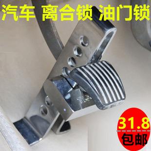 油门锁 汽车 刹车锁 方向盘锁 离合锁 汽车踏板锁具 防盗锁