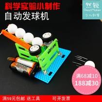 自动射发球机科技小制作小发明儿童男女生小学生科学实验玩具diy