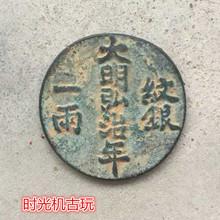 古钱铜钱收藏复古大明弘治年纹银一两仿古包浆