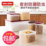 jeko密封保鮮盒廚房冰箱整理盒五谷雜糧儲物密閉收納盒 防潮防蟲