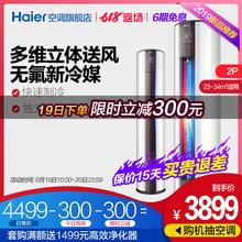 海尔 08EDS33 2匹定频冷暖立式家用客厅空调柜机 KFR 50LW Haier