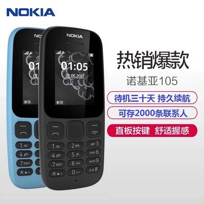 Nokia/诺基亚 新105移动直板老人备用机大声学生小手机超长待机