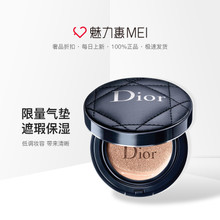 Dior迪奥气垫普通版/小羊皮版/高订版皮革恒久气垫bb粉底forever