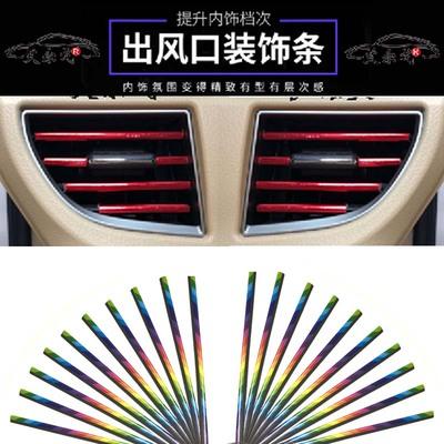 大众桑塔纳3000汽车空调出风口装饰条改装专用内饰配件用品