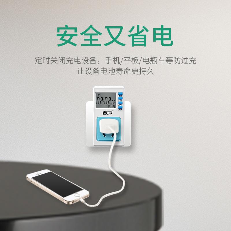 普彩预约循环定时器开关插座家用电源动车手机充电防过充自动断电