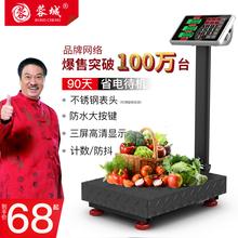 蓉城电子秤商用高精度小型家用电孑称重台秤100kg150公斤快递磅秤图片