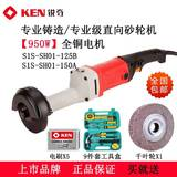 KEN Ruiqi straight sand machine 9750 high power handheld grinder 150 straight grinder electric straight grinder