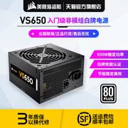 美商海盗船VS650W额定功率V12电源主机电脑台式机静音高效非模组