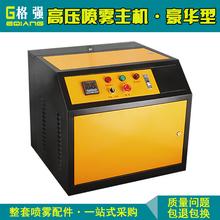 格强豪华型高压喷雾主机带水箱湿度压力可调柱塞泵高压喷雾水泵
