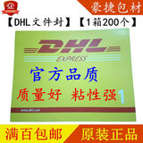 Genuine DHL envelope DHL file seal DHL file bag DHL file shell dhl international express envelope