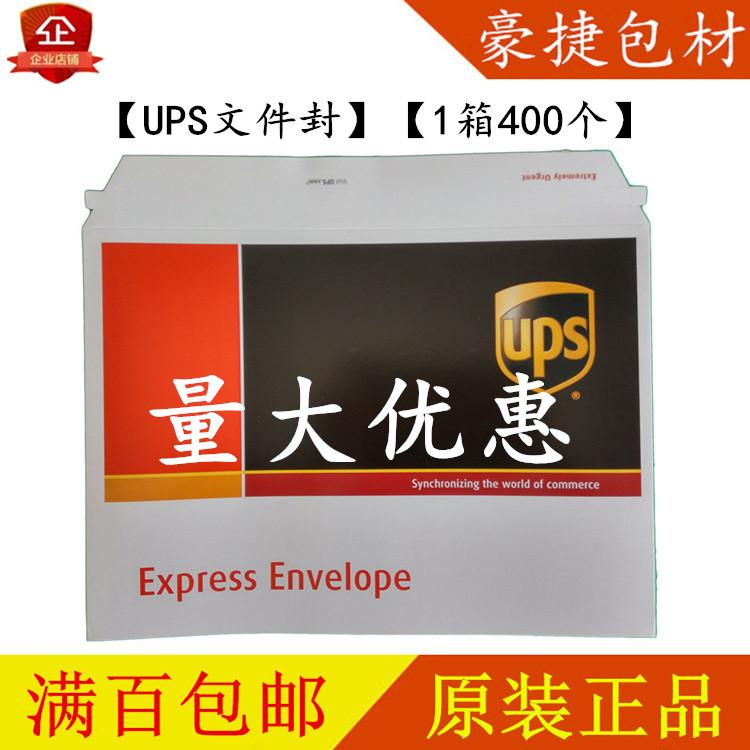 正品UPS信封 ups文件袋 UPS文件壳 UPS国际快递信封UPS文件封