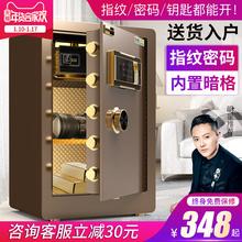 欧奈斯指纹密码 保险柜家用60cm办公入墙保险箱小型防盗报警保管箱