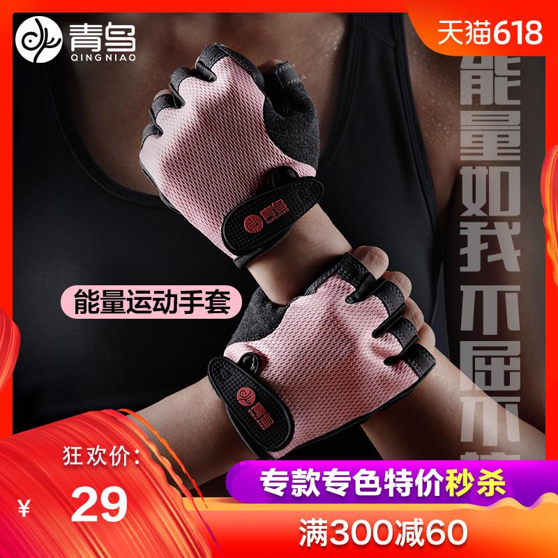 青鸟健身手套女男骑行单杠运动手套器械训练防滑耐磨护掌瑜伽手套