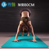 青鸟瑜伽垫初学者健身垫三件套加宽加厚加长tpe防滑舞蹈垫瑜珈垫