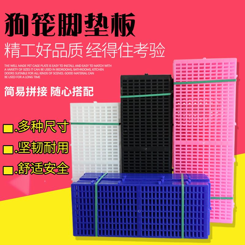 狗笼垫板防潮板宠物垫脚板狗笼垫子塑料垫板防卡脚加密散热网格垫图片