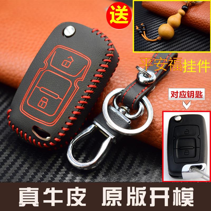 吉利英倫SC715 SC718 SC7海景汽車專用遙控器鑰匙包真皮改裝皮套