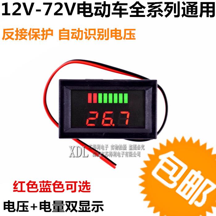 电动车电压表
