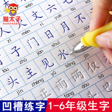 Primary school students'writing placards, children's grooved writing board, regular script learning supplies, stationery, grades 1-2-3-6