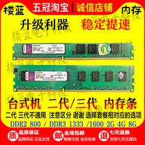 4G双通全兼容2G800667DDR2行货二代台式机内存条各大品牌