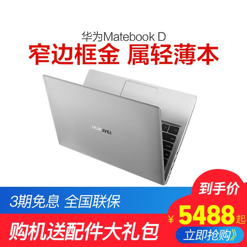 Huawei/华为 MateBook D MRC-W50超薄本2018版新款笔记本电脑游戏本15.6英寸轻薄便携商务本学生超极本