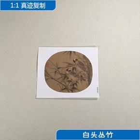 1:1宋画小品白头丛竹扇面册面国画艺术微喷古代名画复制品装饰画
