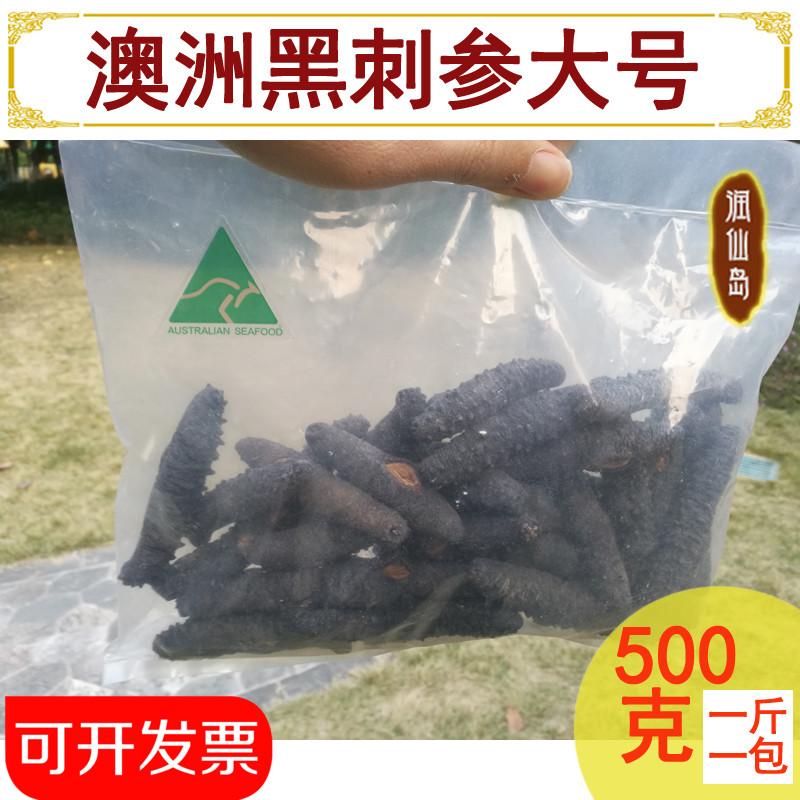 澳大利亚澳洲孕妇野生刺参大号大黑刺海参纯淡干货正品足干500g克
