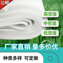 软包海绵料垫子内衬防震背景墙床头包装低中高密度薄海绵块可裁剪